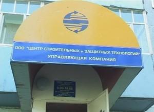 Прокуратура Саяногорска возбудила уголовное дело в отношении директора управляющей компании