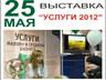 """В Саяногорске пройдет выставка """"услуги 2012"""""""