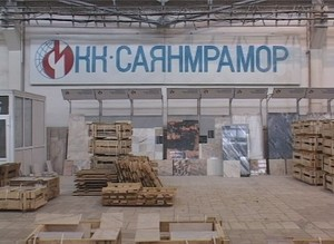 """МКК - Саянмрамор"" погасил долги по зарплате"