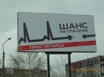 В Саяногорске появился рекламный щит ГИБДД