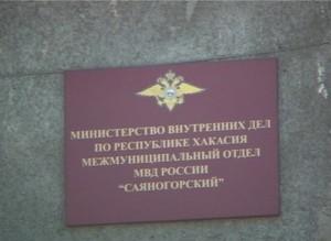 Саяногорская семья чуть не стала жертвой мошенников