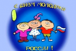 В Саяногорске состоится концерт посвященный дню молодежи