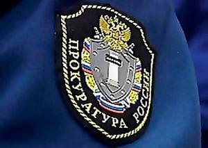 У Саяногорска новый прокурор