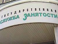 Уровень безработицы в Саяногорске снизился
