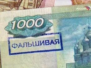 Внимание фальшивка! Саяногорцев просят быть осторожнее с подозрительными денежными купюрами