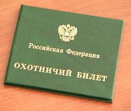 Охотничий билет можно будет получить и в Саяногорске