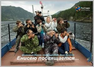 В Саяногорске откроется фотовыставка «Енисею посвящается…»