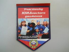 10 лет ЮИДовскому движению в Саяногорске