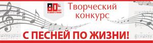 Русаловцы выберут лучшего певца компании