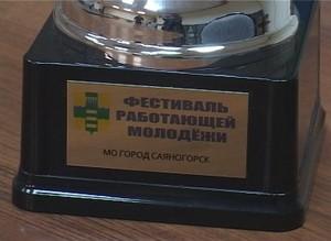 Фестиваль работающей молодежи Саяногорска - первые результаты