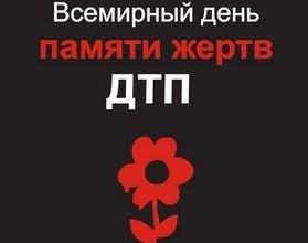 Саяногорск вспоминает жертв ДТП