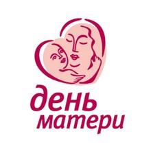 Саяногорск отмечает День матери
