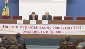 Саяногорск принял участие в форуме ТОСов
