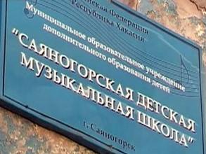 В Саяногорске перед судом предстанет директор музыкальной школы