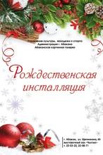 В Абакане пройдет выставка-продажа «Рождественская инсталляция»