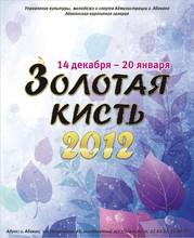 В выставочном зале «Чылтыс» Абаканской картинной галереи откроется Х городская выставка-конкурс «Золотая  кисть - 2012»