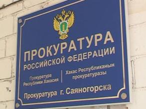 Жилищным трестом Саяногорска заинтересовалась прокуратура