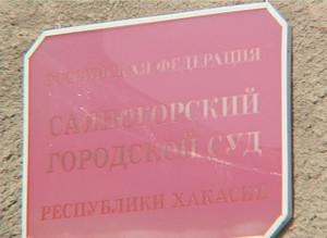 Прокуратура Саяногорска отстояла права матери на получение денежной компенсации
