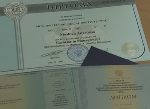 Выпускники МТИ получили дипломы