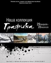 В Абакане пройдет выставка работ «Наша коллекция. Графика»