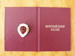 23 саяногорца получат удостоверения «Почетных доноров России»