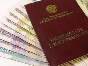 В Хакасии трудовые пенсии повышены на 6,6%