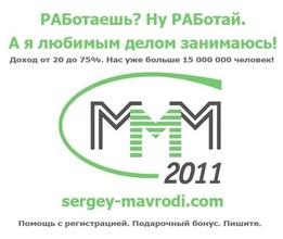 Якутский МММ-щик «кинул» абаканца на миллион рублей