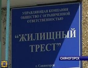 В Саяногорске Управляющая компания «Жилтрест» выставляла горожанам незаконные счета