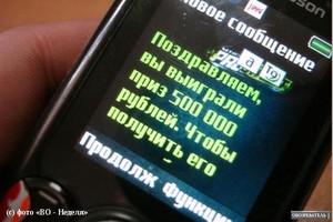 В Саяногорске зафиксировано три случая телефонного мошенничества