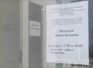 Женская консультация временно переместилась в детскую поликлинику