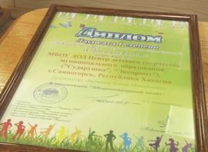 Воспитанники ЦДТ стали лауреатами I степени на международном фестивале «Весенняя капель»