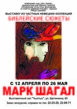 В выставочном зале «Чылтыс» Абаканской картинной галереи состоится открытие выставки литографий «Марк Шагал. Библейские сюжеты»