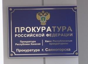 Прокурором Саяногорска направлены иски в суд к работодателям о бездействии в трудоустройстве инвалидов