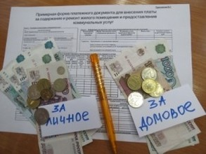 С 1 июня 2013 года общедомовые нужды будут начисляться иначе