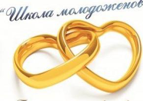 """Газета «Твоя Среда» впервые в Саяногорске проведёт """"свадебный ликбез"""""""