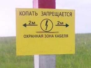 В Хакасии незаконный копатель оставил без связи и интернета несколько тысяч человек