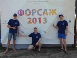 Сотрудники СШГЭС приняли участие в молодежном инновационном форуме «Форсаж»-2013.