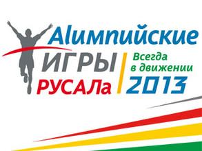 Саяногорск начинает праздновать День металлурга