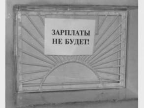В Саяногорске межведомственная группа выявляет злостных неплательщиков заработной платы