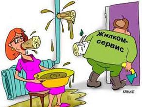 Жилтрест Саяногорска и другие управляющие компании ЖКХ в Хакасии наказаны