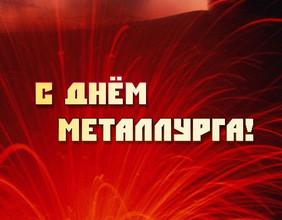 Саяногорск отметит День металлурга