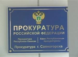 Саяногорцы отстаивают размер своих зарплат через суд