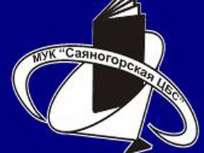 В Саяногорске решили напрячь читателей поисками логотипа