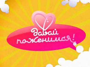 В Саяногорске стартует аналог ТВ-программы «Давай поженимся»