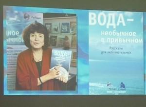 Саяногорские школьники получили в подарок книгу о самой удивительной жидкости на Земле