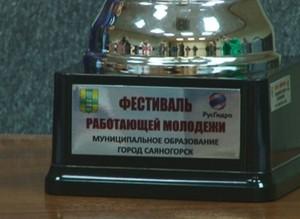 В Саяногорске стартовал фестиваль работающей молодежи