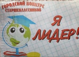 В Саяногорске прошел конкурс среди старшеклассников «Я-Лидер»