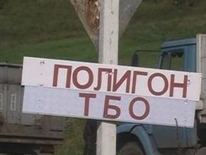Саяногорск обсуждает воздействие на окружающую среду полигона ТБО