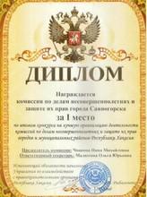 Комиссия по делам несовершеннолетних в Саяногорске получила I место