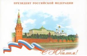 Хакасские долгожители получают поздравления Путина